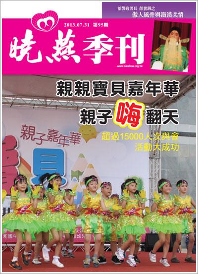 幸福列車新北市啟動 「親親寶貝」親子嘉年華 大人小孩嗨翻天- 曉燕季刊 NO.95期