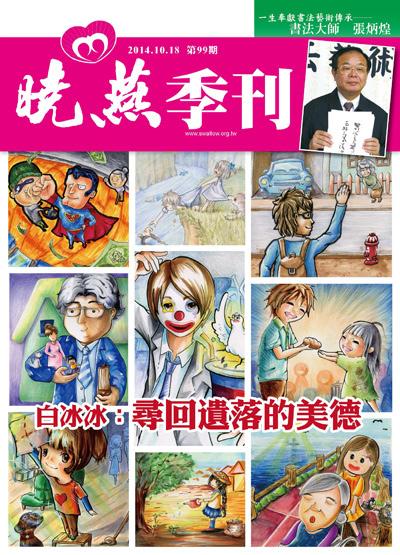 白冰冰:尋回遺落的美德- 曉燕季刊 NO.99期